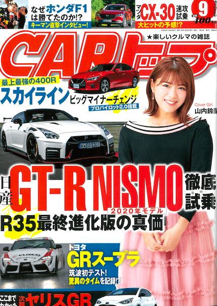 2019年7月26日発売 CARトップ 山内鈴蘭