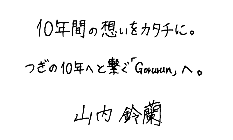 山内鈴蘭 直筆 メッセージ