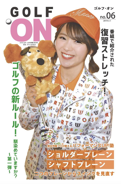 ゴルフ・オン no.6(3・4月号)山内鈴蘭