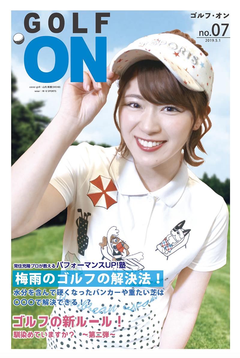 ゴルフ・オン no.7(5・6月号)山内鈴蘭