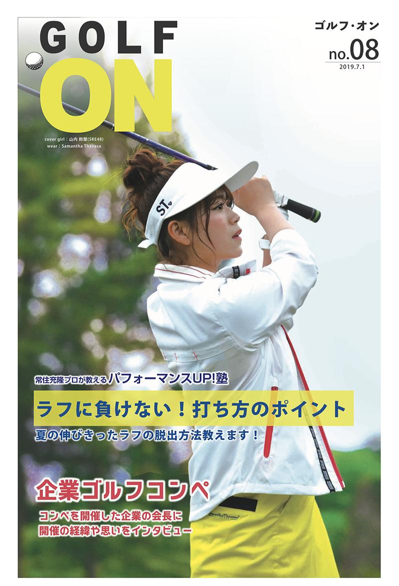 ゴルフ・オン no.8(7・8月号) 山内鈴蘭