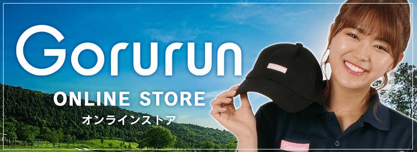 山内鈴蘭 ゴルフブランド Gorurun[ごるらん]オンラインショップ
