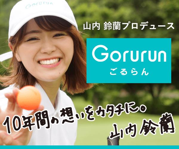 山内鈴蘭ゴルフブランド Gorurun ごるらん
