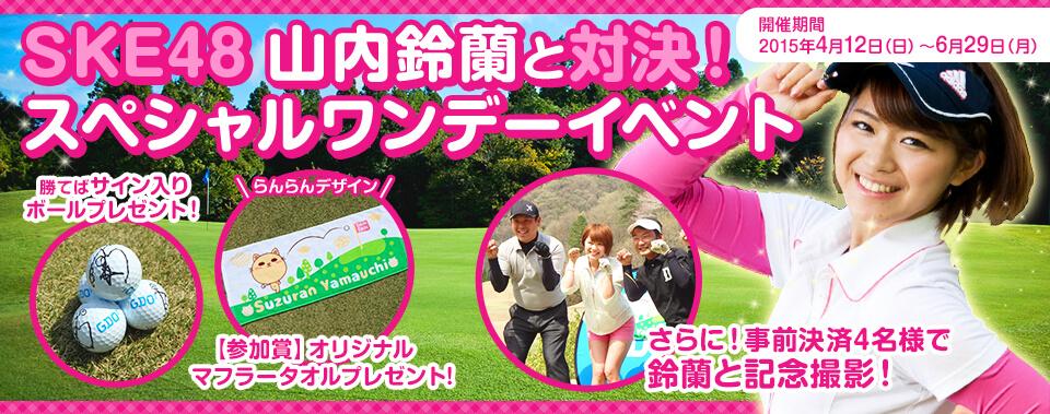 GDO 山内鈴蘭ゴルフイベント2015年