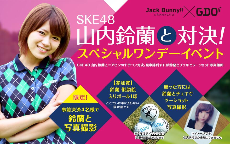 GDO 山内鈴蘭ゴルフイベント2017年