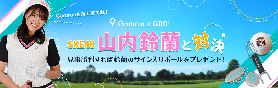 GDO山内鈴蘭スペシャルイベントコンペgorurun
